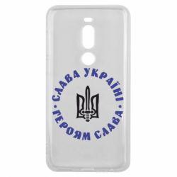 Чехол для Meizu V8 Pro Слава Україні! Героям Слава (коло) - FatLine