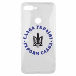 Чехол для Xiaomi Mi8 Lite Слава Україні! Героям Слава (коло)