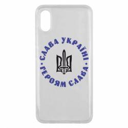 Чехол для Xiaomi Mi8 Pro Слава Україні! Героям Слава (коло)