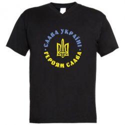 Мужская футболка  с V-образным вырезом Слава Україні! Героям Слава (коло) - FatLine