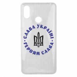 Чехол для Xiaomi Mi Max 3 Слава Україні! Героям Слава (коло) - FatLine