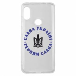 Чехол для Xiaomi Redmi Note 6 Pro Слава Україні! Героям Слава (коло) - FatLine