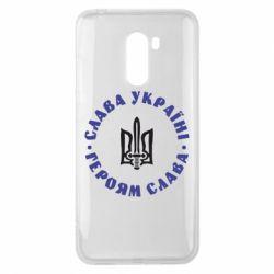 Чехол для Xiaomi Pocophone F1 Слава Україні! Героям Слава (коло) - FatLine