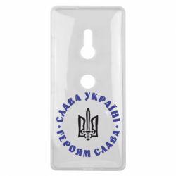 Чехол для Sony Xperia XZ3 Слава Україні! Героям Слава (коло) - FatLine