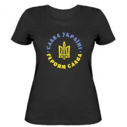 Женская футболка Слава Україні! Героям Слава (коло) - FatLine
