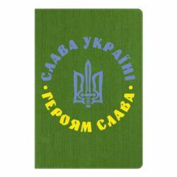 Блокнот А5 Слава Україні! Героям Слава (коло)