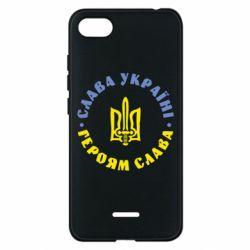 Чехол для Xiaomi Redmi 6A Слава Україні! Героям Слава (коло) - FatLine
