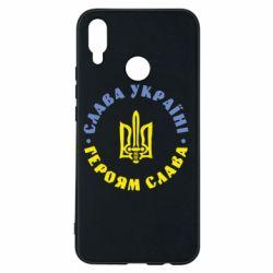 Чехол для Huawei P Smart Plus Слава Україні! Героям Слава (коло) - FatLine