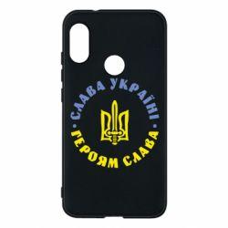 Чехол для Mi A2 Lite Слава Україні! Героям Слава (коло) - FatLine