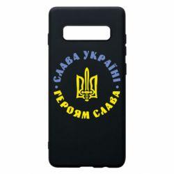 Чохол для Samsung S10+ Слава Україні! Героям Слава (коло)