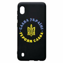 Чохол для Samsung A10 Слава Україні! Героям Слава (коло)
