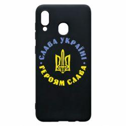 Чохол для Samsung A20 Слава Україні! Героям Слава (коло)