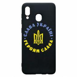 Чохол для Samsung A30 Слава Україні! Героям Слава (коло)