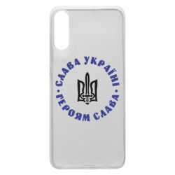 Чохол для Samsung A70 Слава Україні! Героям Слава (коло)