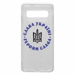 Чохол для Samsung S10 Слава Україні! Героям Слава (коло)