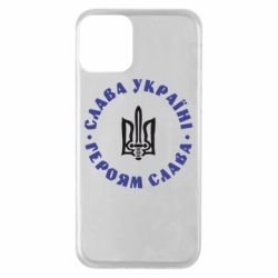 Чохол для iPhone 11 Слава Україні! Героям Слава (коло)