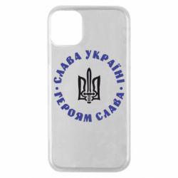 Чохол для iPhone 11 Pro Слава Україні! Героям Слава (коло)