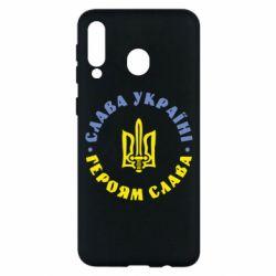 Чохол для Samsung M30 Слава Україні! Героям Слава (коло)