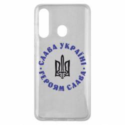 Чохол для Samsung M40 Слава Україні! Героям Слава (коло)