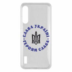 Чохол для Xiaomi Mi A3 Слава Україні! Героям Слава (коло)