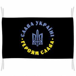 Прапор Слава Україні! Героям Слава (коло)
