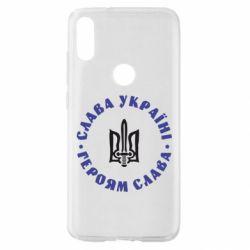 Чехол для Xiaomi Mi Play Слава Україні! Героям Слава (коло)