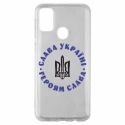 Чохол для Samsung M30s Слава Україні! Героям Слава (коло)