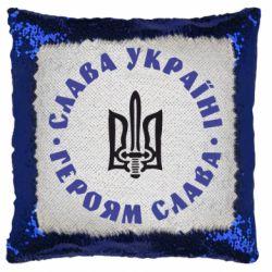 Подушка-хамелеон Слава Україні! Героям Слава (коло)