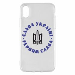 Чохол для iPhone X/Xs Слава Україні! Героям Слава (коло)