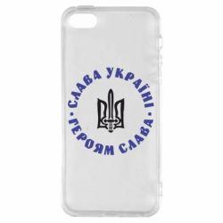 Чохол для iphone 5/5S/SE Слава Україні! Героям Слава (коло)