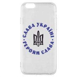 Чохол для iPhone 6/6S Слава Україні! Героям Слава (коло)