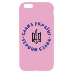 Чохол для iPhone 6 Plus/6S Plus Слава Україні! Героям Слава (коло)