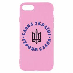 Чохол для iPhone 7 Слава Україні! Героям Слава (коло)