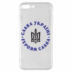 Чохол для iPhone 8 Plus Слава Україні! Героям Слава (коло)