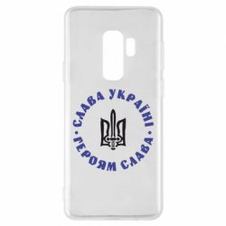 Чохол для Samsung S9+ Слава Україні! Героям Слава (коло)