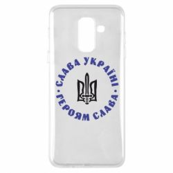 Чохол для Samsung A6+ 2018 Слава Україні! Героям Слава (коло)