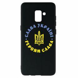 Чохол для Samsung A8+ 2018 Слава Україні! Героям Слава (коло)