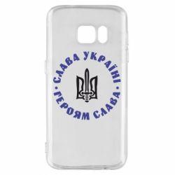 Чохол для Samsung S7 Слава Україні! Героям Слава (коло)