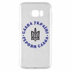 Чохол для Samsung S7 EDGE Слава Україні! Героям Слава (коло)