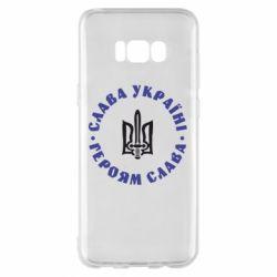 Чохол для Samsung S8+ Слава Україні! Героям Слава (коло)