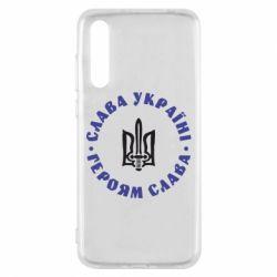Чехол для Huawei P20 Pro Слава Україні! Героям Слава (коло) - FatLine