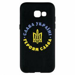 Чохол для Samsung A5 2017 Слава Україні! Героям Слава (коло)