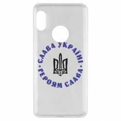 Чехол для Xiaomi Redmi Note 5 Слава Україні! Героям Слава (коло) - FatLine