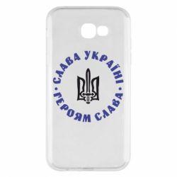 Чохол для Samsung A7 2017 Слава Україні! Героям Слава (коло)