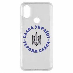 Чехол для Xiaomi Mi A2 Слава Україні! Героям Слава (коло)
