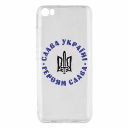 Чехол для Xiaomi Mi5/Mi5 Pro Слава Україні! Героям Слава (коло)