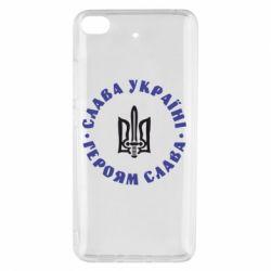 Чехол для Xiaomi Mi 5s Слава Україні! Героям Слава (коло)