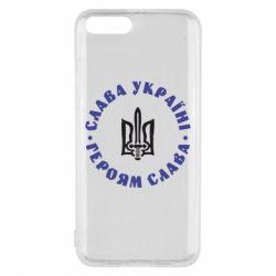 Чехол для Xiaomi Mi6 Слава Україні! Героям Слава (коло)