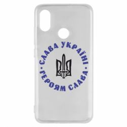 Чехол для Xiaomi Mi8 Слава Україні! Героям Слава (коло)