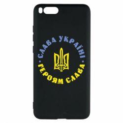 Чехол для Xiaomi Mi Note 3 Слава Україні! Героям Слава (коло) - FatLine